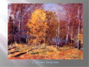 С. Герасимов. Золотая осень