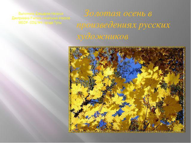 Выполнила Давыдова Наталья Дмитриевна Учитель начальных классов МБОУ- СОШ №4...