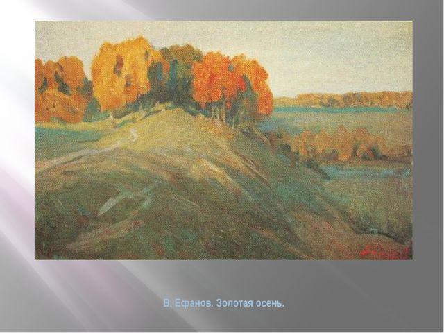 В. Ефанов. Золотая осень.