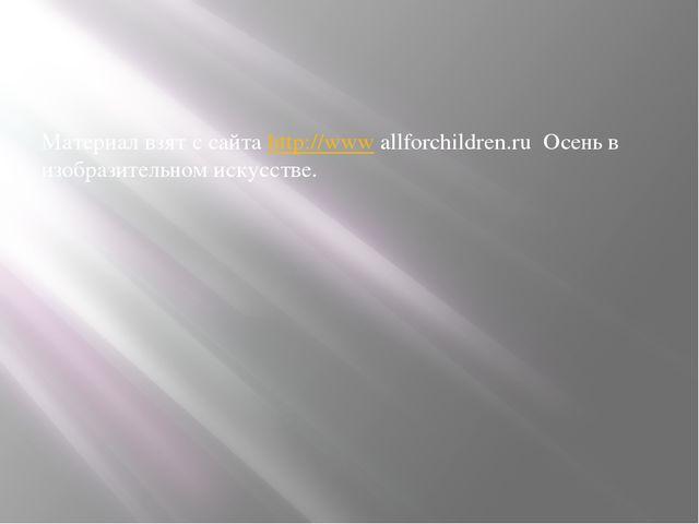 Материал взят с сайта http://www allforchildren.ru Осень в изобразительном и...