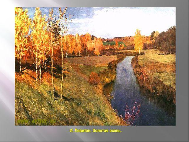 И. Левитан. Золотая осень.