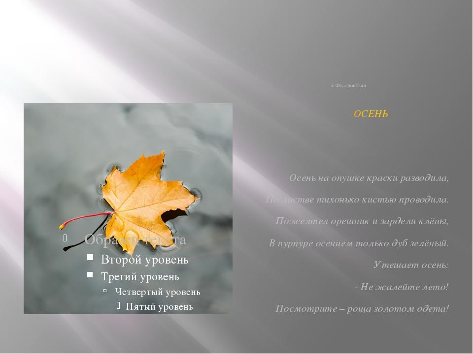 з. Федоровская ОСЕНЬ Осень на опушке краски разводила, По листве тихонько ки...