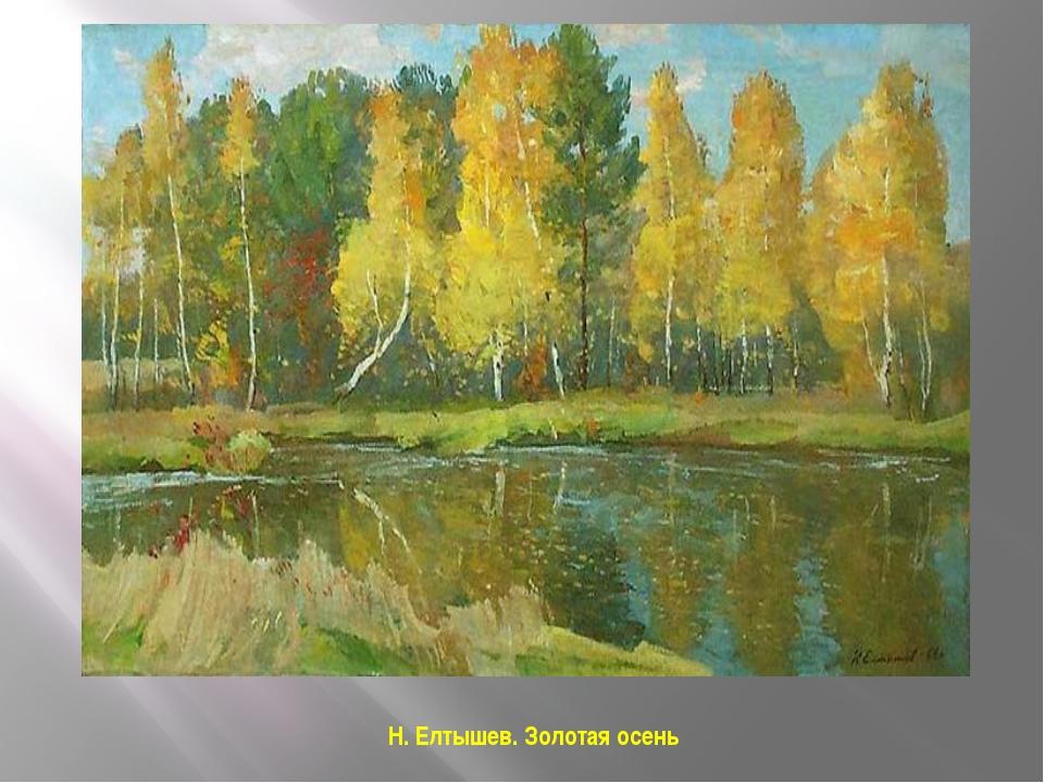 Н. Елтышев. Золотая осень