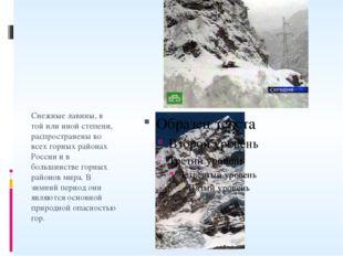 Снежные лавины, в той или иной степени, распространены во всех горных районах