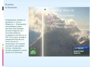 Вулканы на Камчатке Повышенную активность проявляет и «сосед» Шивелуча — Ключ