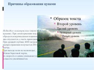 Причины образования цунами Подводное землетрясение (около 85% всех цунами).