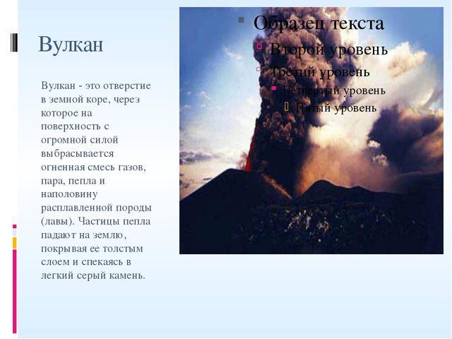 Вулкан Вулкан - это отверстие в земной коре, через которое на поверхность с о...
