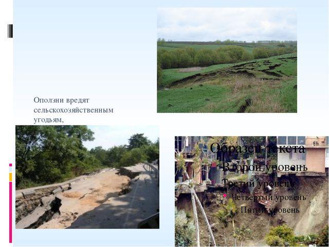 Оползни вредят сельскохозяйственнымугодьям, предприятиям, населённым пунктам,...