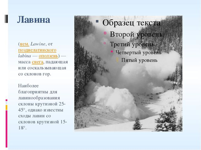 Лавина (нем. Lawine, от позднелатинского labina — оползень) — масса снега, па...