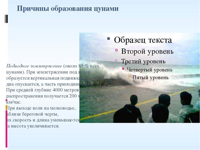 Причины образования цунами Подводное землетрясение (около 85% всех цунами)....