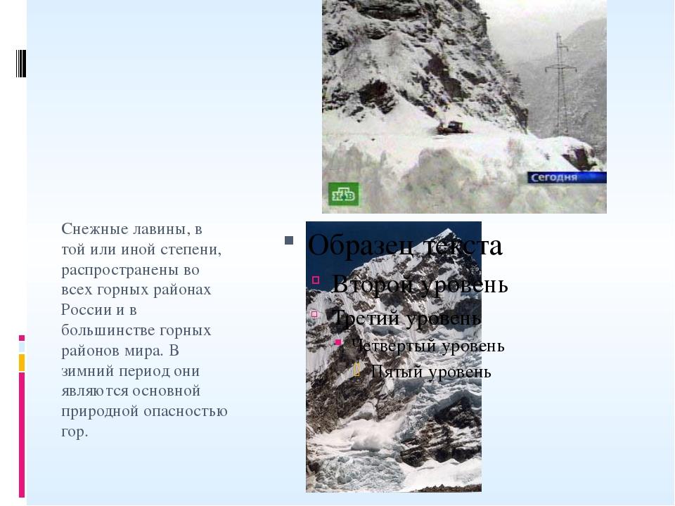 Снежные лавины, в той или иной степени, распространены во всех горных районах...