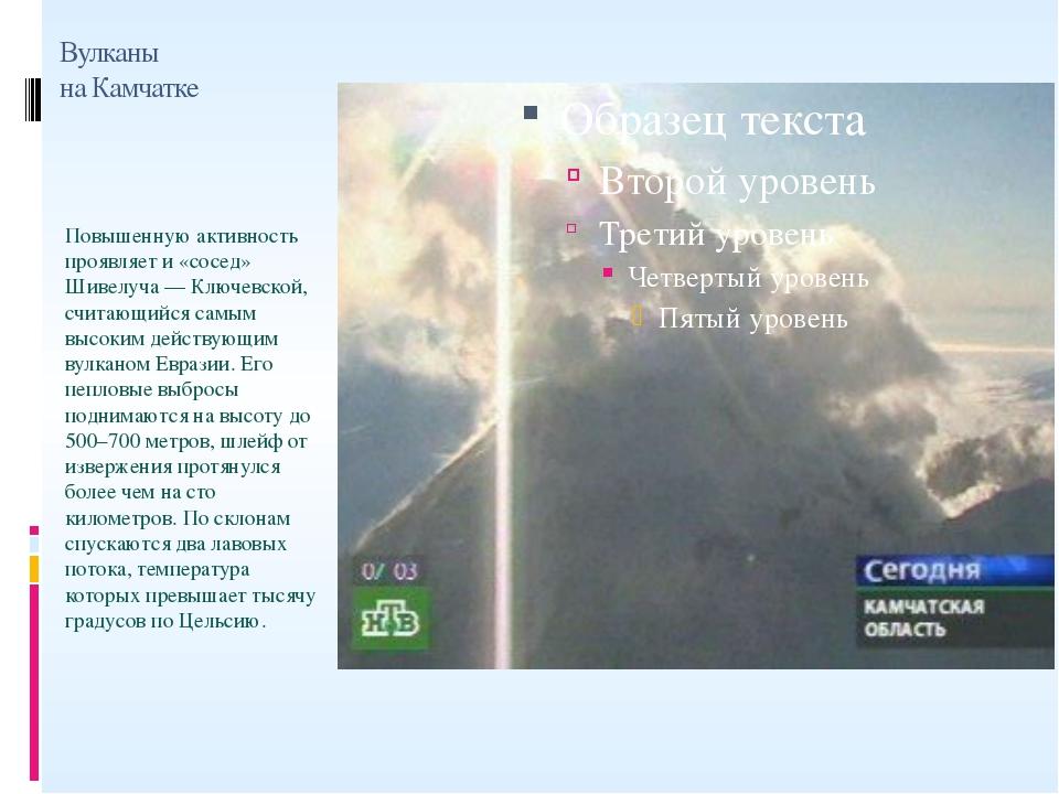 Вулканы на Камчатке Повышенную активность проявляет и «сосед» Шивелуча — Ключ...