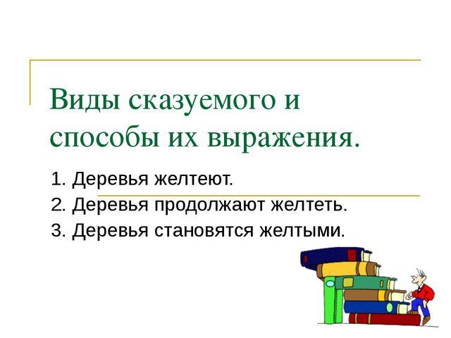 Контрольный тест по русскому языку в 8 классе виды сказуемого