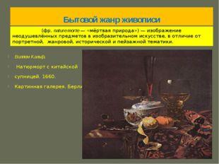 Бытовой жанр живописи Натюрмо́рт (фр.nature morte— «мёртвая природа»)— изо