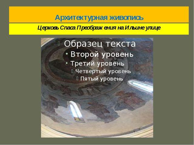 Архитектурная живопись Церковь Спаса Преображения на Ильине улице