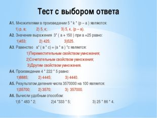 Тест с выбором ответа А1. Множителями в произведении 5 * k * (p – a ) являютс