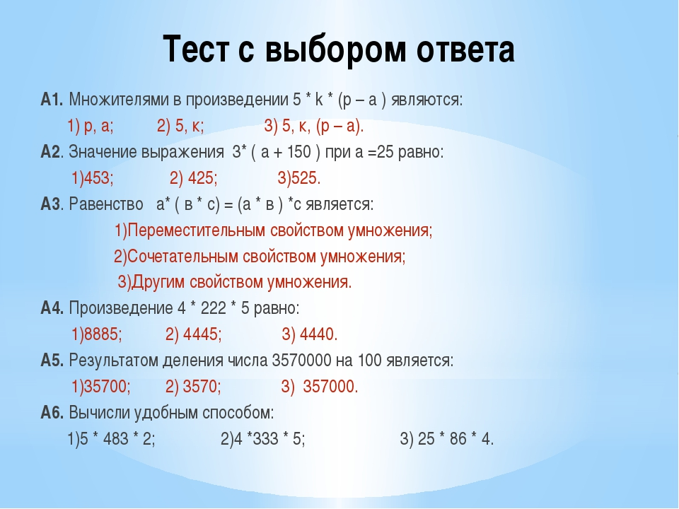 Тест с выбором ответа А1. Множителями в произведении 5 * k * (p – a ) являютс...
