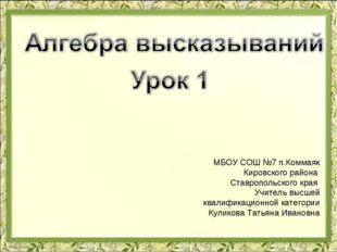 МБОУ СОШ №7 п.Коммаяк Кировского района Ставропольского края Учитель высшей к