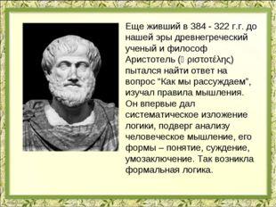 Еще живший в 384 - 322 г.г. до нашей эры древнегреческий ученый и философ Ари
