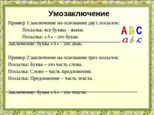 """МОУ """"Экономическая гимназия"""" Никифорова Л.Г, Пример 1:заключение на основании"""