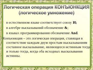 в естественном языке соответствует союзу И; в алгебре высказываний обозначени
