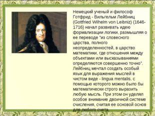Немецкий ученый и философ Готфрид - Вильгельм Лейбниц (Gottfried Wilhelm von