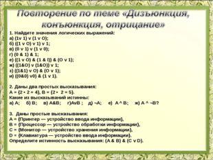 1. Найдите значения логических выражений: а) (1v 1) v (1 v O); б) ((1 v O) v