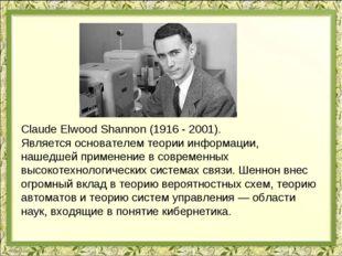 Claude Elwood Shannon (1916 - 2001). Является основателем теории информации,