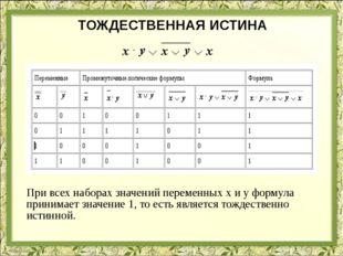 ТОЖДЕСТВЕННАЯ ИСТИНА При всех наборах значений переменных x и y формула прини