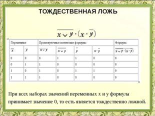 ТОЖДЕСТВЕННАЯ ЛОЖЬ При всех наборах значений переменных x и y формула принима