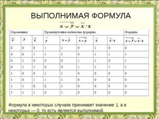 ВЫПОЛНИМАЯ ФОРМУЛА Формула в некоторых случаях принимает значение 1, а в неко