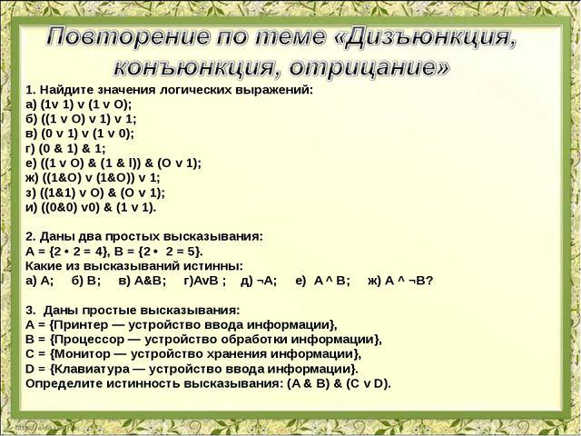 1. Найдите значения логических выражений: а) (1v 1) v (1 v O); б) ((1 v O) v...