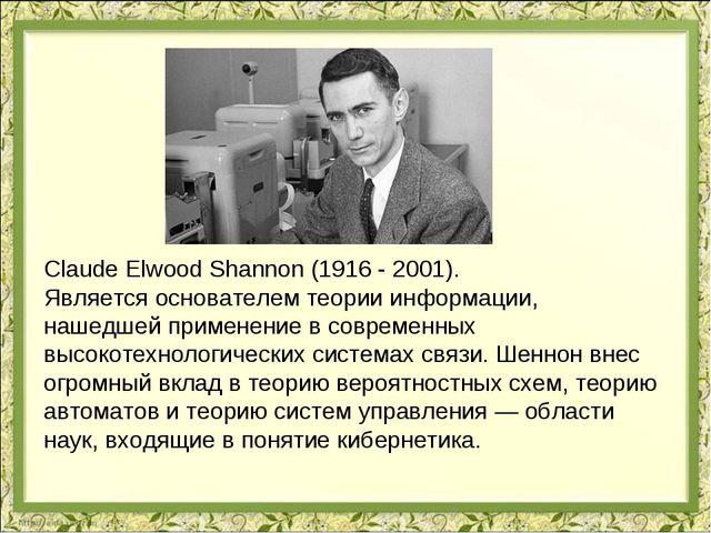 Claude Elwood Shannon (1916 - 2001). Является основателем теории информации,...