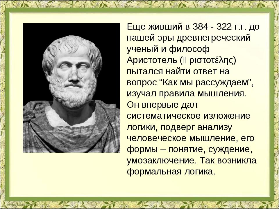 Еще живший в 384 - 322 г.г. до нашей эры древнегреческий ученый и философ Ари...