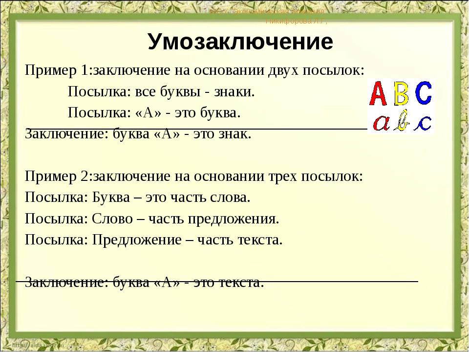 """МОУ """"Экономическая гимназия"""" Никифорова Л.Г, Пример 1:заключение на основании..."""
