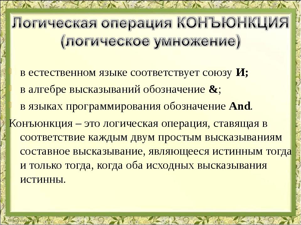 в естественном языке соответствует союзу И; в алгебре высказываний обозначени...