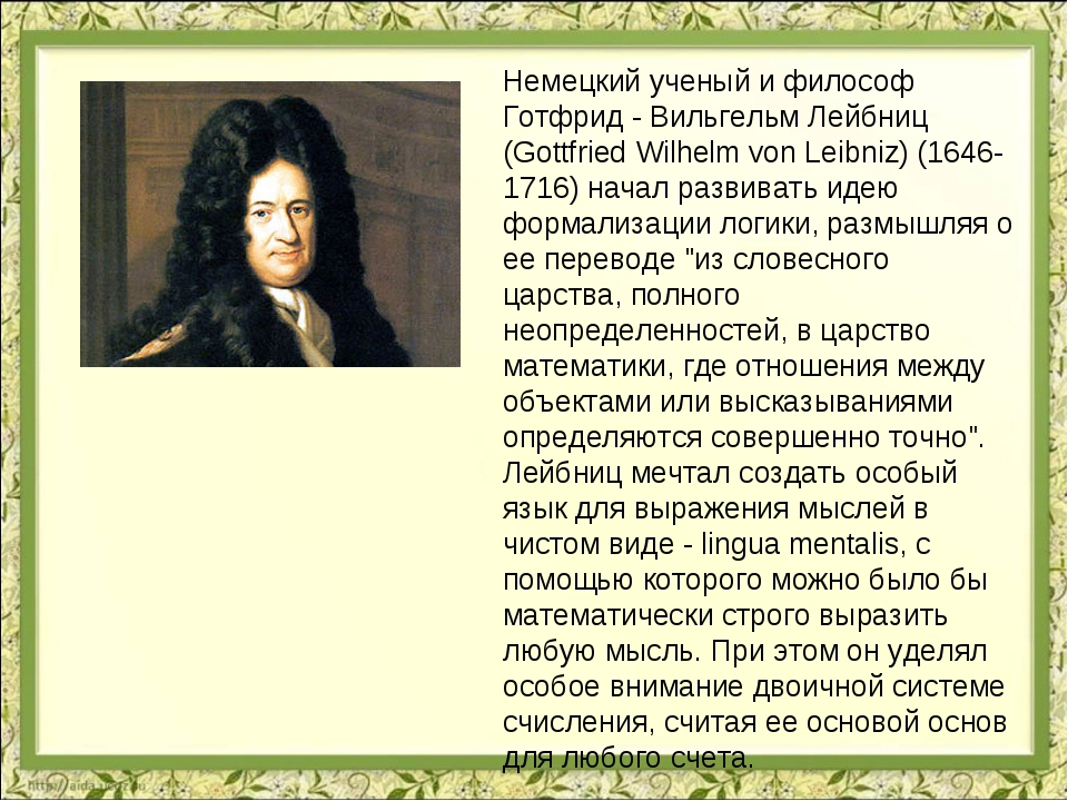 Немецкий ученый и философ Готфрид - Вильгельм Лейбниц (Gottfried Wilhelm von...