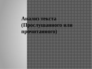 Анализ текста (Прослушанного или прочитанного)
