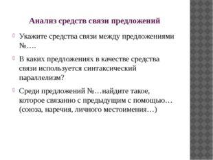 Анализ средств связи предложений Укажите средства связи между предложениями №