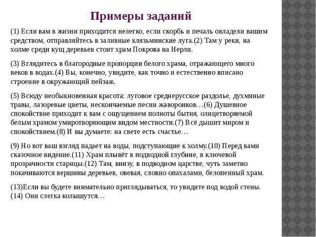 Примеры заданий (1) Если вам в жизни приходится нелегко, если скорбь и печаль...