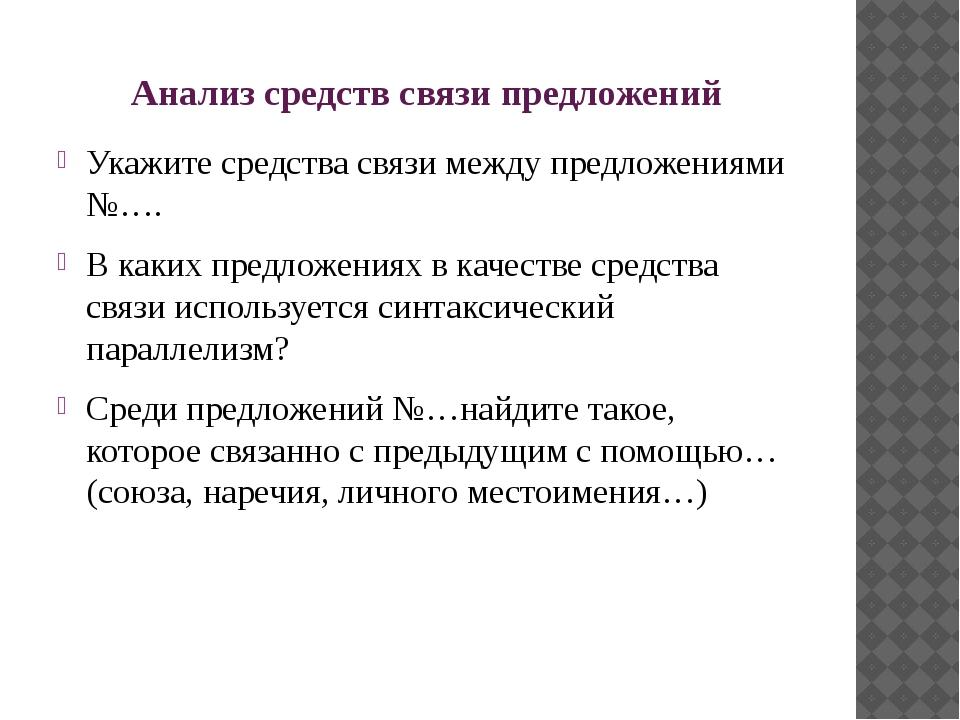 Анализ средств связи предложений Укажите средства связи между предложениями №...