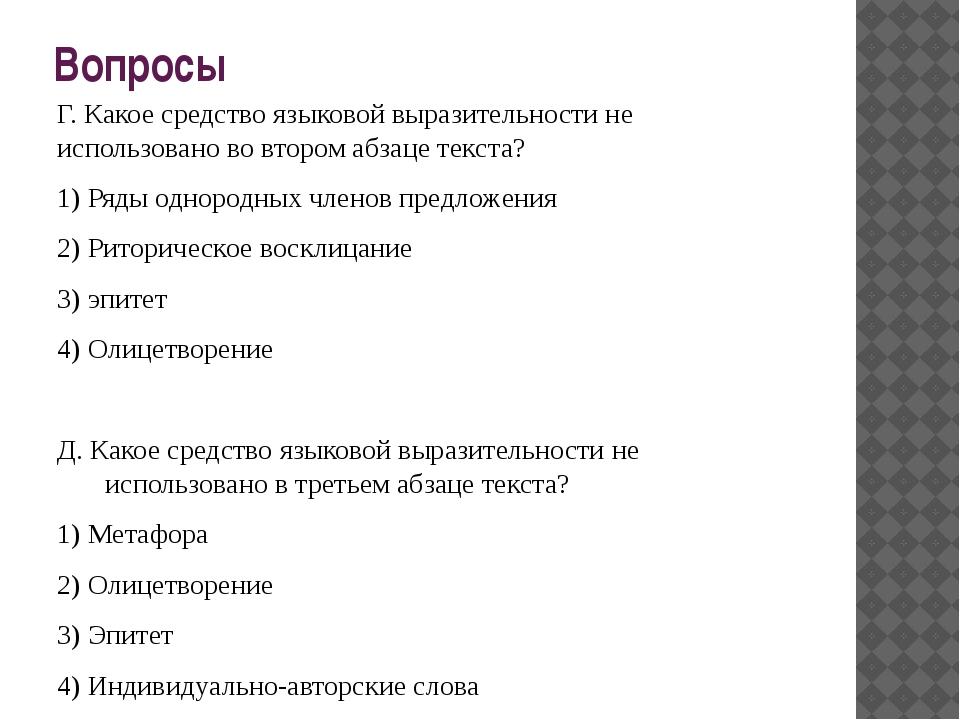 Вопросы Г. Какое средство языковой выразительности не использовано во втором...