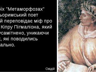 """У своїх """"Метаморфозах"""" давньоримський поет Овідій переповідає міф про царя Кі"""