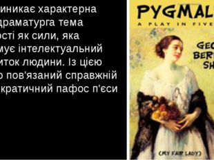 Тут виникає характерна для драматурга тема бідності як сили, яка гальмує інте
