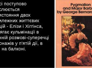 У п'єсі поступово окреслюється протистояння двох протилежних життєвих позицій