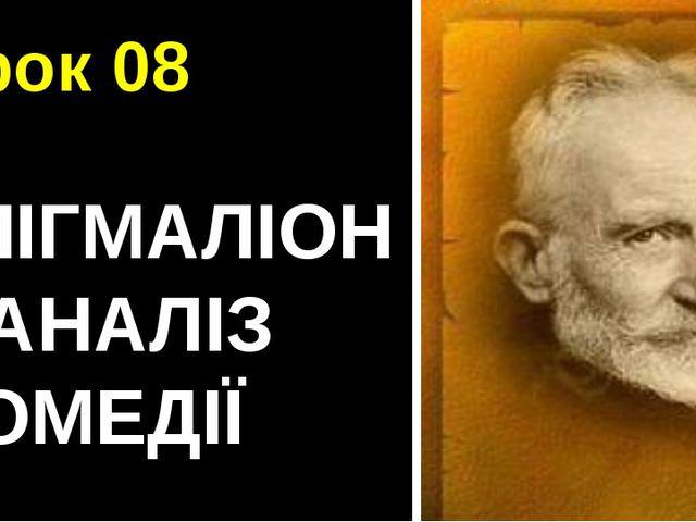 """Урок 08 """"ПІГМАЛІОН"""" АНАЛІЗ КОМЕДІЇ"""