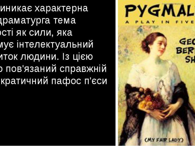 Тут виникає характерна для драматурга тема бідності як сили, яка гальмує інте...