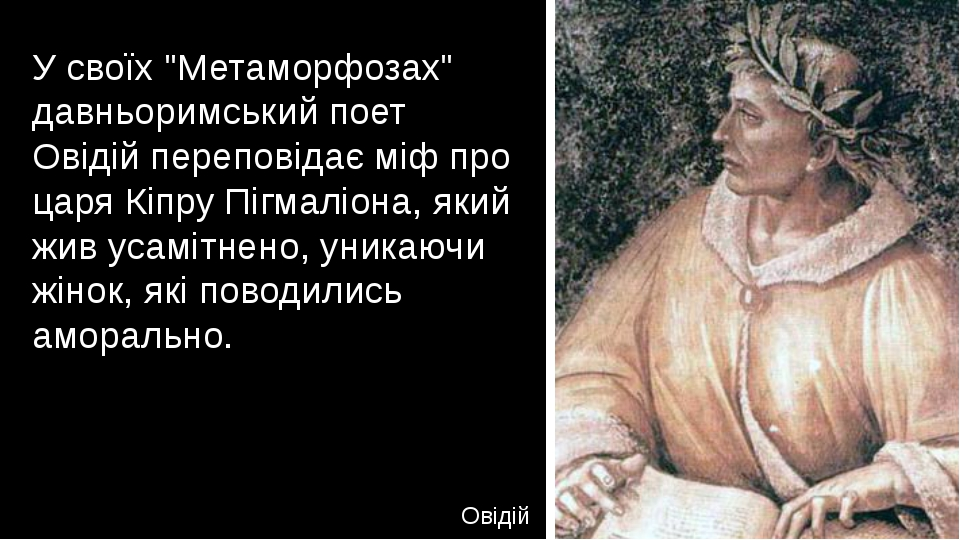 """У своїх """"Метаморфозах"""" давньоримський поет Овідій переповідає міф про царя Кі..."""