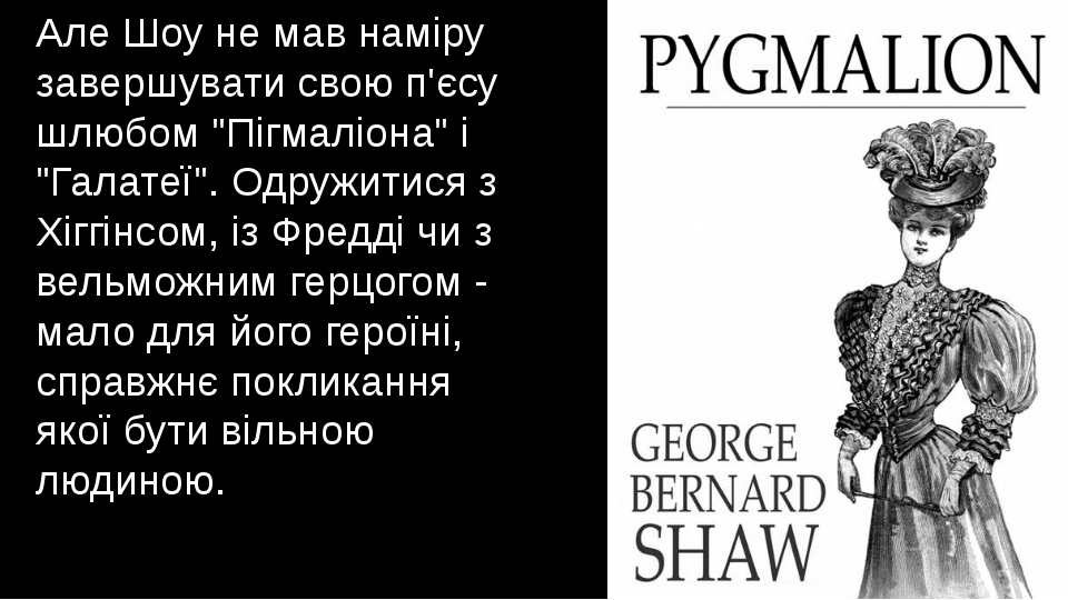 """Але Шоу не мав наміру завершувати свою п'єсу шлюбом """"Пігмаліона"""" і """"Галатеї""""...."""
