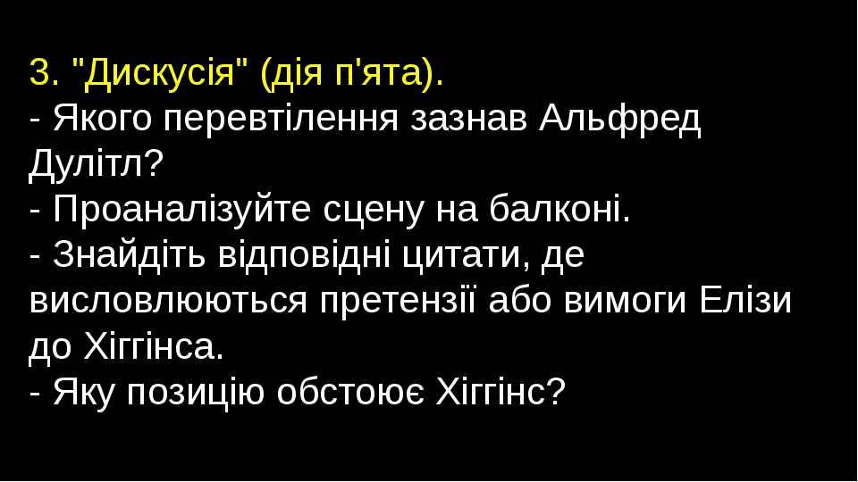 """3. """"Дискусія"""" (дія п'ята). - Якого перевтілення зазнав Альфред Дулітл? - Проа..."""